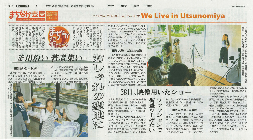 20140622下野新聞